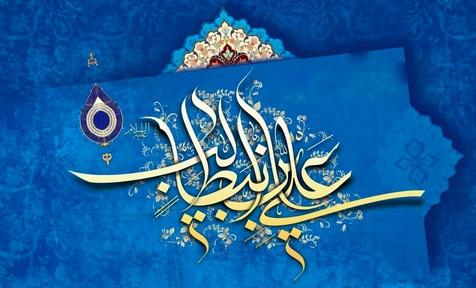Imam Khomeini defined Ghadir as most magnificent feast