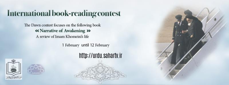 International book-reading contest