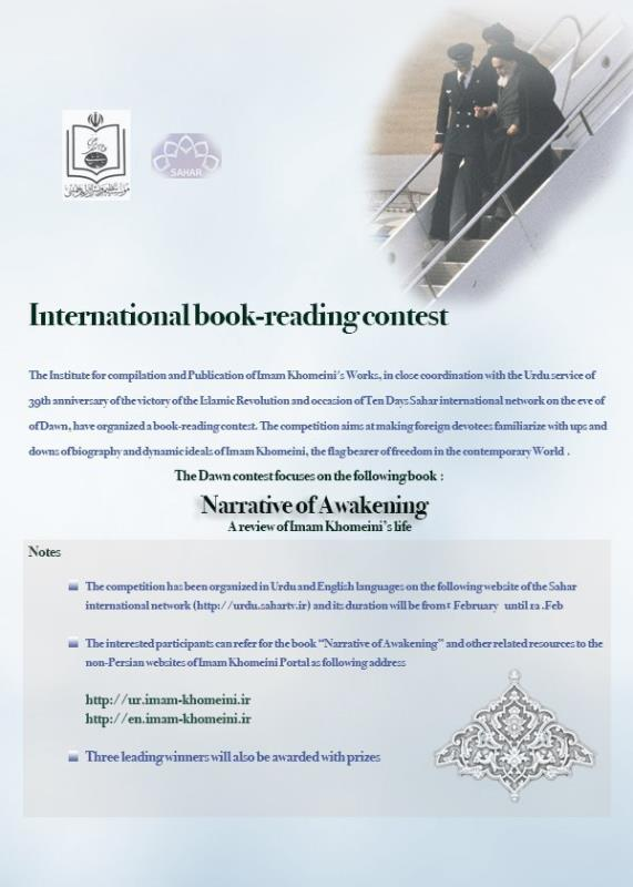 Institute organizes international book reading contest on Imam Khomeini