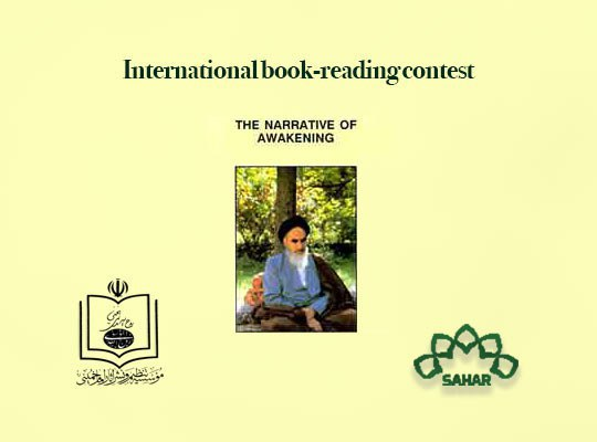 International book-reading contest poster