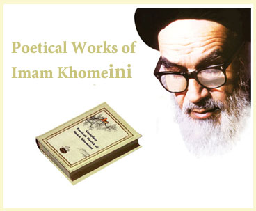 Imam Khomeini mentioned deep religious concepts in form of poetry