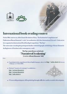 Institute organizes international book reading contest on Imam Khomeini