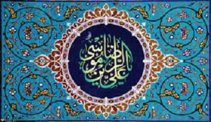 Imam Rida (PBUH) carried on the responsibility of administering the Divine Law
