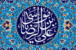 Imam Rida (PBUH) decorated with numerous divine-oriented moral attributes