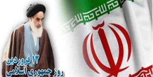 Millions said yes to Imam Khomeini in historic referendum