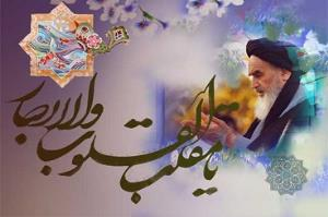 Imam Khomeini sought material and spiritual progress on Nowruz