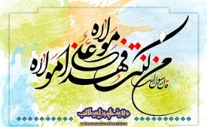 Event of Ghadir kept the holy prophet's mission alive, Imam Khomeini defined