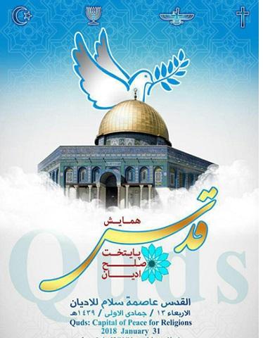 Iranian capital set to hold summit on al-Quds