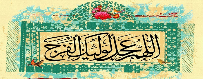 THE BEGINNING OF IMAMAT OF IMAM MAHDI (A.S)