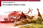 On the occassion of  US scandalous defeat in Tabas