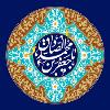 Imam Khomeini felt proud of being Imam Sadiq (PBUH)'s follower