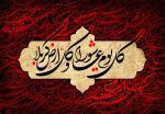 Keep Muharram alive