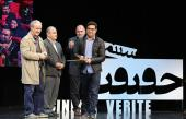 """Iran's holy lady"" wins award of best film at the closing ceremony of 11th 'reality cinema festival'"