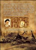 US historic defeat in Tabas in Imam Khomeini`s viewpoints