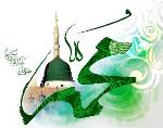 The commencement of Hadrat Mohammad (PBUH)'s prophetic mission