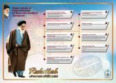 Major Ideals of Imam Khomeini in Supreme Leader`s viewpoints