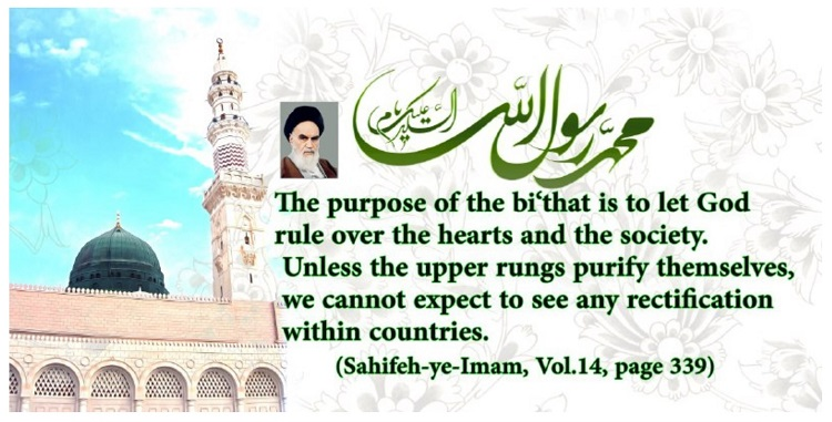 The purpose of Bi`that in Imam Khomeini`s viewpoints