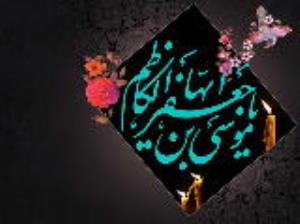 On the occassion of Imam Musa al-Kazim (PBUH) Martyrdom anniversary