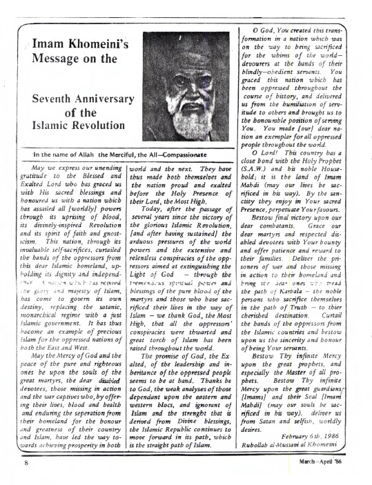 Imam Khomeini's Message on the Seventh Anniversary of the Islamic Revolution