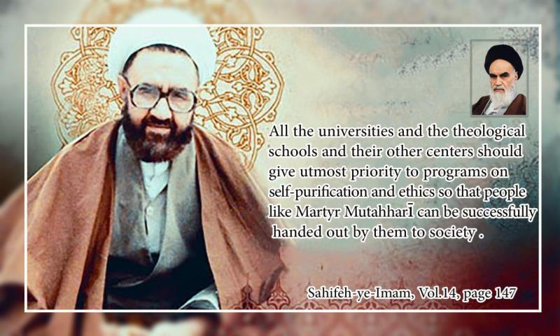 Martyr Murtada Mutahhari in Imam Khomeini`s viewpoints