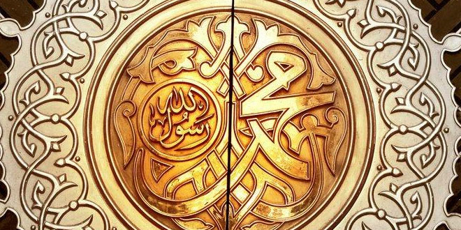 Our holy Supreme Prophet (s)