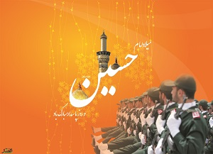 `Guards Day` restores spirit of Imam Hossein(PBUH)`s school of thought
