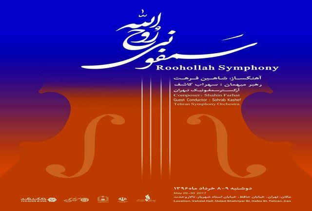 Ruhullah Symphony - Part 1
