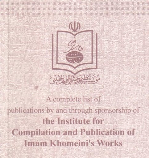 List of Imam Khomeini's published works
