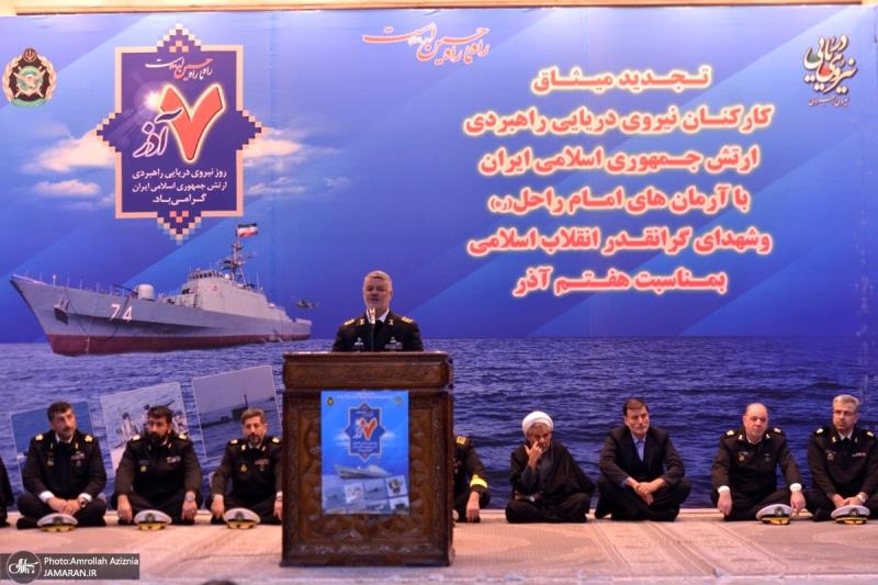 Navy chief and other naval staff members and personnel pledge allegiance with ideals of Imam Khomeini