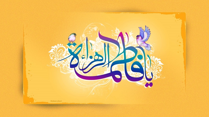 The way of life of Hazrat Fatima (PBUH)