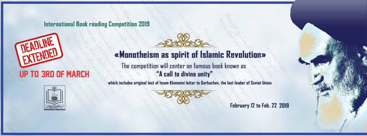 International Book reading Competition