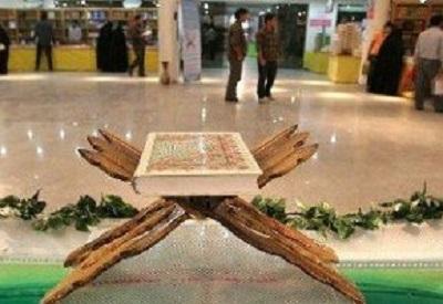 Inernational Exhibition showcases latest Quranic achievements in Iran