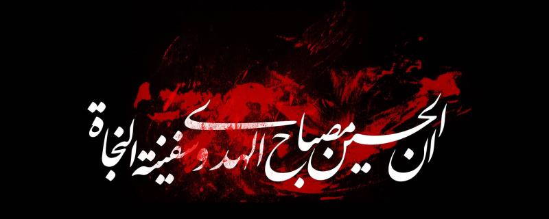 On the occasion of Arbaeen