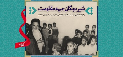 Imam Khomeini encouraged children to say prayers even without ablution