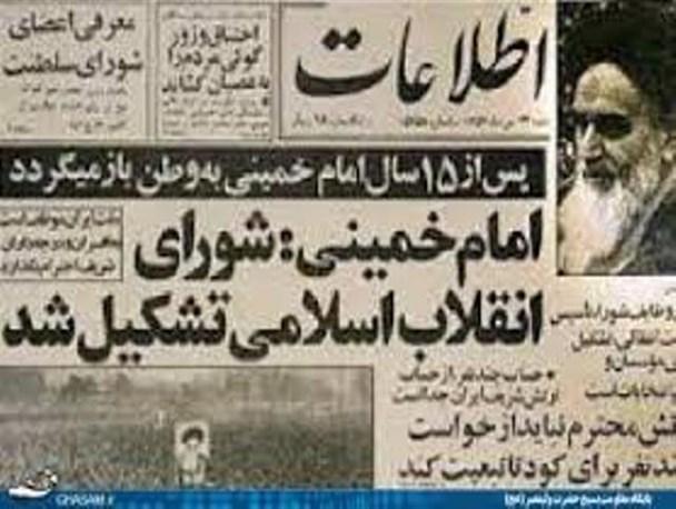 Imam Khomeini formed revolutionary council to run affairs