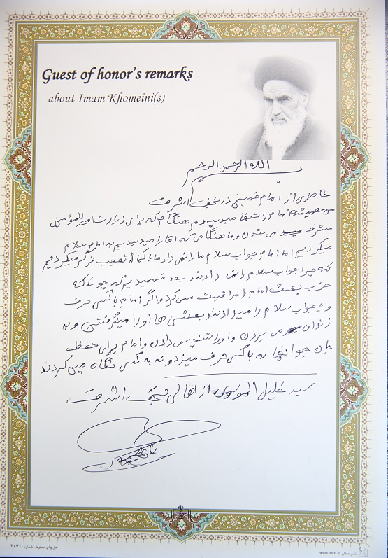 Memoirs by an Iraqi citizen about Imam Khomeini`s stay in Najaf