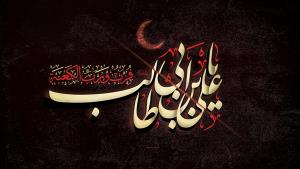 Imam Ali (PBUH)`s legacy should be kept alive, his eternal patterns of justice should be followed
