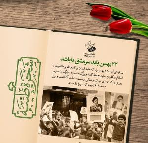 Revolution owed to divine leadership of Imam Khomeini and people`s support