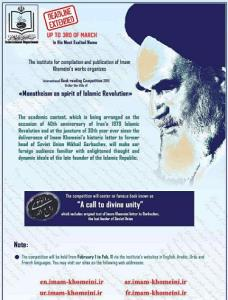 International contest on Imam Khomeini`s historic letter to Gorbachev extended until 3rd of March