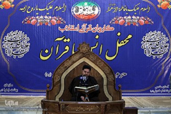 Imam Khomeini's shrine hosts Quranic recitation session