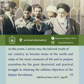 Youth in Imam  khomeini`s quotes