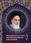 Special supplement on the occasion on the 30th Departure Anniversary of Imam Khomeini(s)