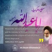 Holy prophet's household in Imam Khomeini`s quotes