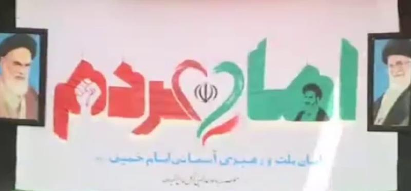 "Kashmiris in Kargil district hold event ""Imam Khomeini and Iranian people"""