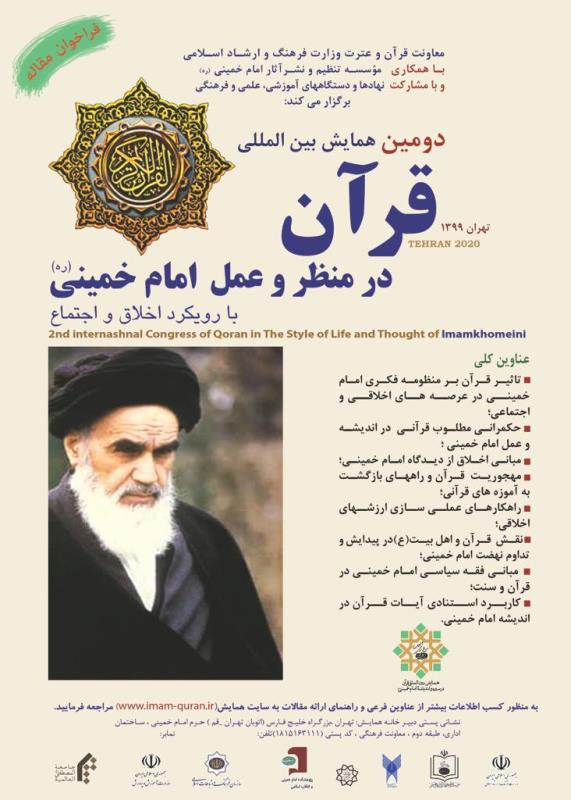 Tehran set to host 2nd international Quranic summit from Imam Khomeini's perspectives