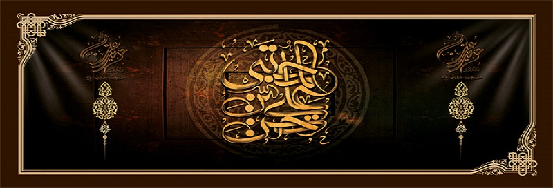 The martyrdom of Imam Hassan Mujtaba
