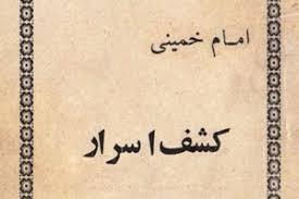 What did inspire Imam to write his famous book Kashf al-Israr?