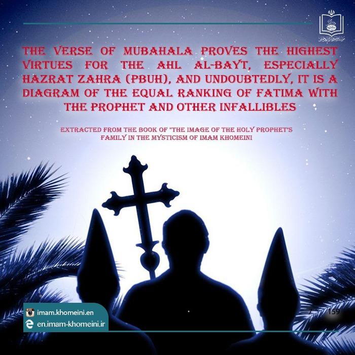 Mubahila (Imprecation) in Imam Khomeini`s quotes
