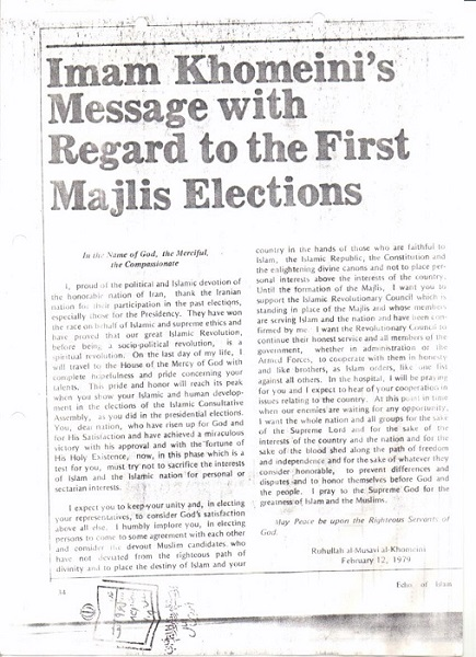 Imam Khomeini`s message with regard to the first Majlis election