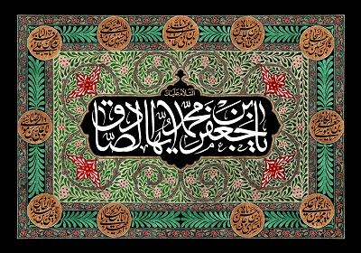 Late founder of Islamic Republic called Iran Imam Sadiq's land